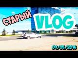 СТАРЫЙ VLOG 09.05.2016(9 МАЯ 2015 ГОДА) - Timur Channel