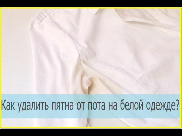 Как удалить (вывести) желтые пятна от пота под мышками на белой одежде. Удаление желтых пятен