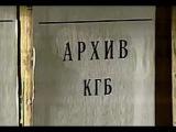 Из архивов КГБ СССР!  Тайное и явное сионизма!