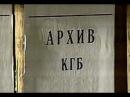 Из архивов КГБ СССР Тайное и явное сионизма