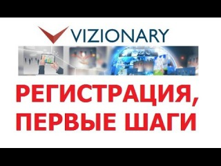 Vizionary.ru - Регистрация в компании и первые шаги всего за 10 минут   Роман Ляхов