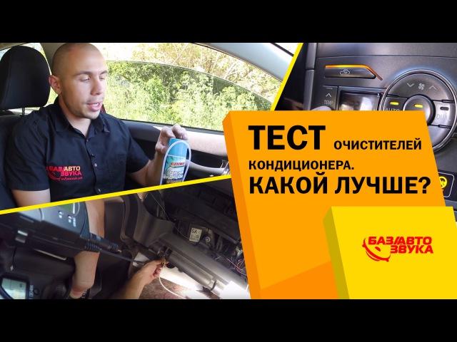Тест очистителей кондиционера. Какой лучше Сравнение. Тест от avtozvuk.ua