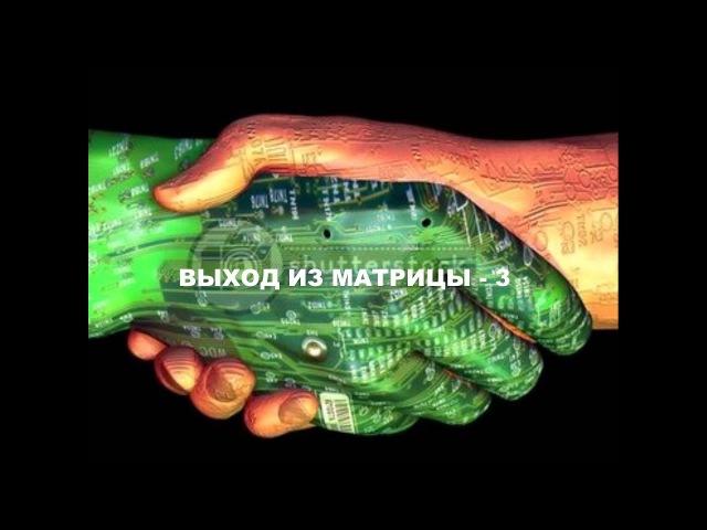 РАМА-ЙОГА: Выход из-под влияния матрицы