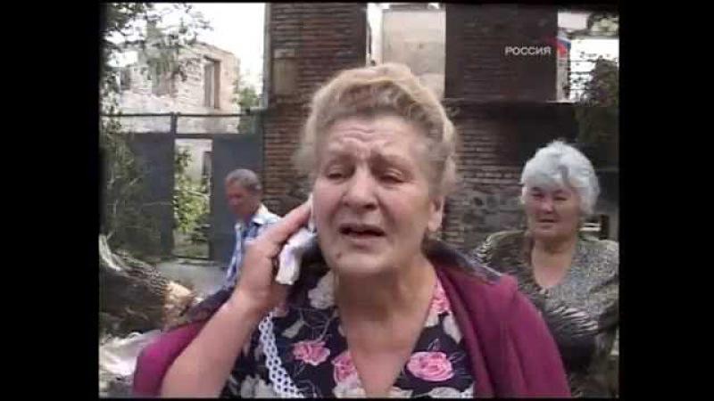 Вести (Россия,13.08.2008)