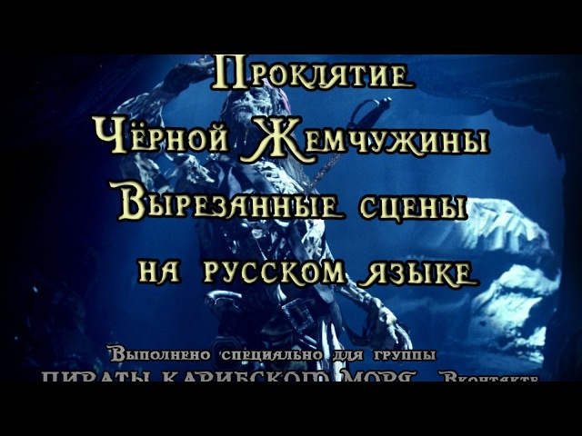 Пираты Карибского Моря Проклятие Чёрной Жемчужины - вырезанные сцены на русском...