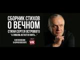 Сергей Островой, стих -