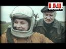 Юрий Белоусов_клип Привет Юрий Гагарин ППШ