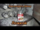 Как открыть банку ложкой/How to open a can with a spoon