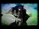 Вокалоиды - 100 лет одиночества Грустный аниме клип