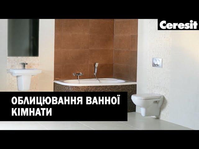 Облицювання ванної кімнати матеріалами Ceresit
