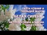АЛЛА КОВНИР И ГЕННАДИЙ ЖАРОВ