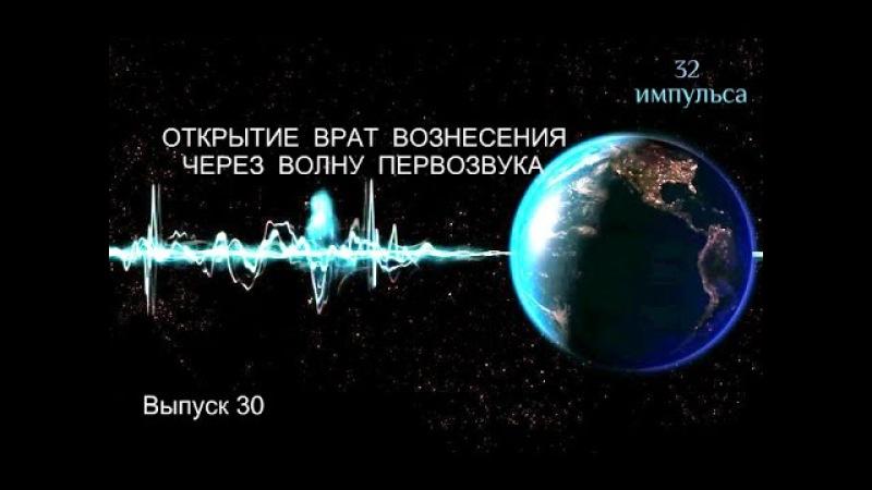 Выпуск 30. Открытие Врат Вознесения через волну Первозвука.