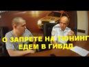 ЗАПРЕТ НА ТЮНИНГ, ЕДЕМ В ГИБДД