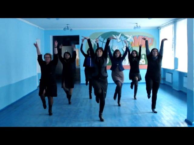 Учителя танцуют мини флэшмоб
