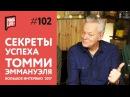 Секреты успеха Томми Эммануэля | Большое интервью 2017