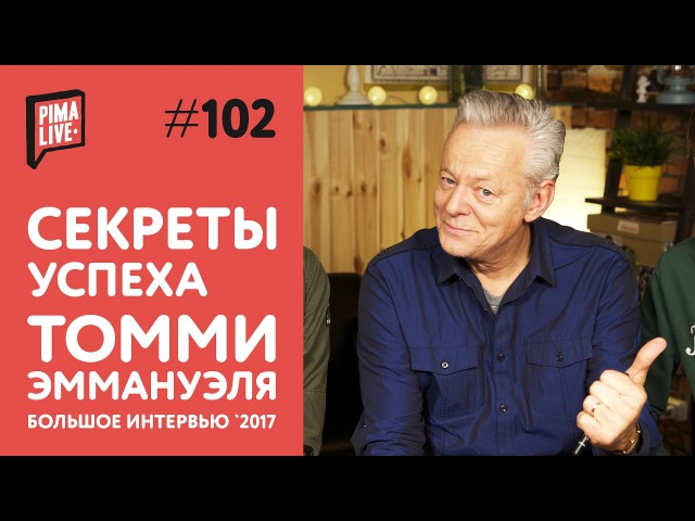 Секреты успеха Томми Эммануэля   Большое интервью 2017