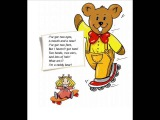 English for children. Spotlight 2. Page 85 ex.3. Teddy Bear Chant
