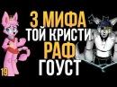 МИФЫ FNAF - ТОЙ КРИСТИ, РАФ, ГОУСТ 3 МИФА 19!