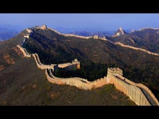 Великая Китайская Cтена 1 Монгольские захватчики
