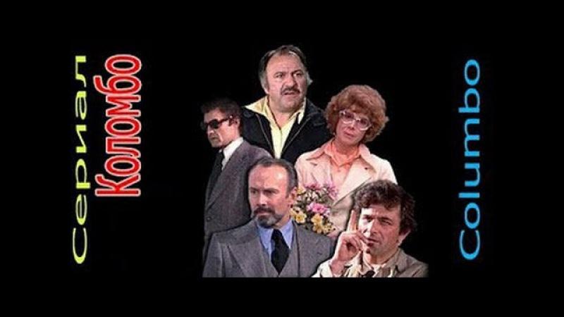 Коломбо: Секс и женатый детектив. (1998). Columbo