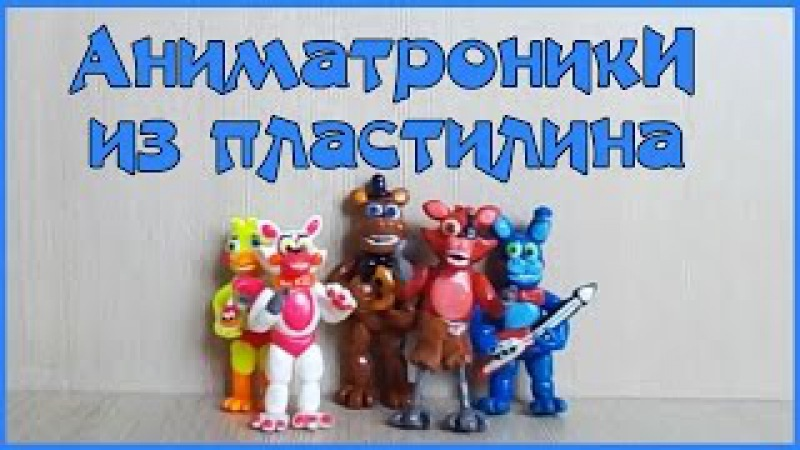 Аниматроники из пластилина Фнаф Ворлд Fnaf World plastilin