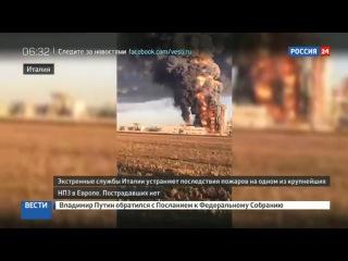 В Италии устраняют последствия пожара на крупном НПЗ