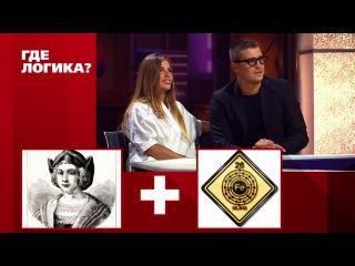 Где логика?: Антон и Юлия Беляевы vs. Виталий Гогунский и Ирина Маирко - Четвёртый раунд