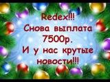Redex!!! Снова выплата 7500р. и у нас крутые новости!!!