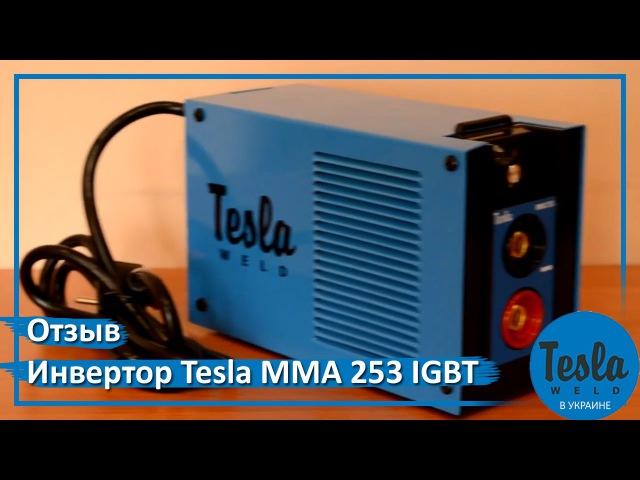 Отзывы об инверторе Tesla MMA 253 IGBT, відгуки