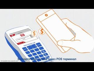 Бескарточная оплата через POS терминал