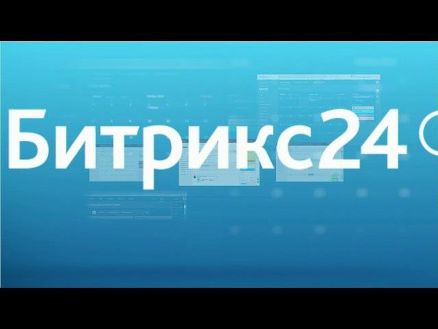 Презентация Битрикс24.Таити от 16 ноября 2016 г.