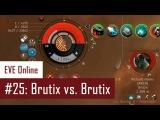 Lenai's Solo PvP #25 Brutix vs. Brutix  EVE Online