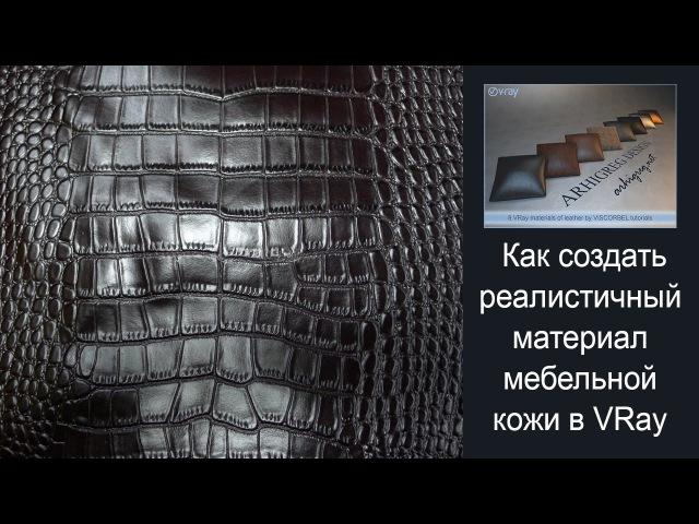 Как создать реалистичный материал мебельной кожи в VRay