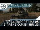 ЧТО ВЫТВОРЯЕТ Ru 251 В ПАТЧЕ 0.9.18, ЖЕСТКО НАГИБАЕТ! World of Tanks