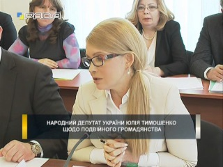 З вуст 04.04.2017 Юлія Тимошенко щодо подвійного громадянства