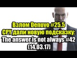 Взлом/обход Denuvo #25.5 (14.03.17). CPY сообщили новую подсказку: The answer is not always #42