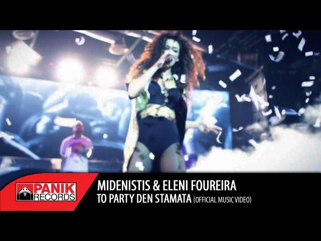 Μηδενιστής - Το Party Δε Σταματά feat. Ελένη Φουρέιρα | Official Music Video