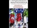 Александра Маринина_Убийца поневоле_Герасимов В _аудиокнига,детектив,2002
