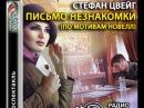 Цвейг С_ Письмо незнакомки_инсценированные страницы,(Кутепова,Пономарев),радио ...