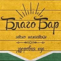 Логотип БЛАГОБАР - вегетарианский стритфуд