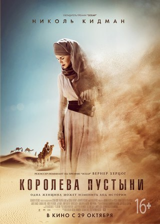 Коpолева пycтыни (2016)