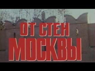 Стратегия Победы (Фильм 03. От стен Москвы) / 1984 / ТО «ЭКРАН»