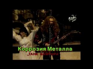 Коррозия Металла - Танк Вампира live 1990