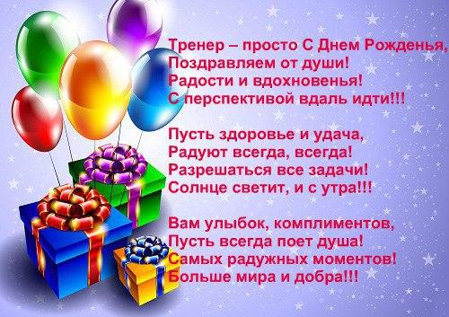 С днем рождения поздравления тренеру по легкой атлетике