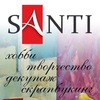 """ТМ """"Santi"""" товары для творчества и хобби"""