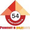 54 Ремонт