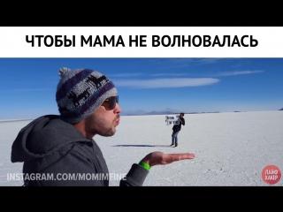 Если вы любите путешествовать и маму
