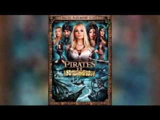 Пираты (2005) | Pirates