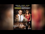 Плохой лейтенант (2009) The Bad Lieutenant Port of Call - New Orleans