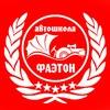 """Автошкола """"ФАЭТОН"""" Брянск"""